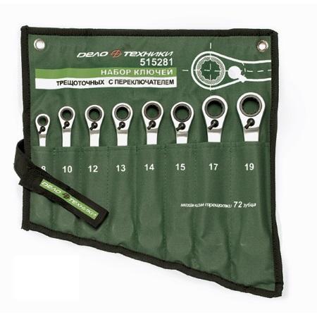 Набор ключей комбинированных трещоточных с переключателем 8 шт. (8,10,12,13,14,17,19мм) тетрон. сумка